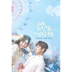OST / カノジョは嘘を愛しすぎてる (TVN韓国ドラマ) [韓国 ドラマ] [OST][CD]|seoul4