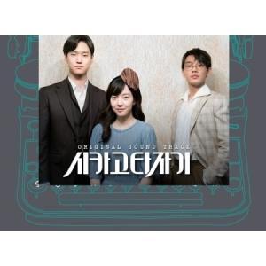 OST / シカゴタイプライター (TVN韓国ドラマ)[OST サントラ][韓国 CD]|seoul4
