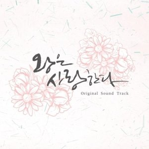 OST / 王は愛する (MBC韓国ドラマ) [韓国 ドラマ] [OST][CD]|seoul4