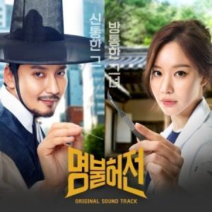 OST / 名不虚伝 (TVN韓国ドラマ) [韓国 ドラマ] [OST][CD]|seoul4