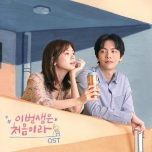 OST / この人生は初めてなので (TVN韓国ドラマ)[OST サントラ][韓国 CD]|seoul4