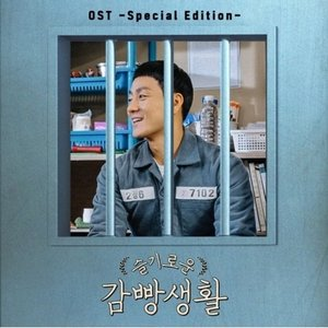 OST / 賢い監房生活 (SPECIAL EDITION) (TVN韓国ドラマ)[OST サントラ][韓国 CD]|seoul4