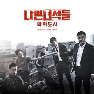 OST / 悪い奴ら:悪の都市 (OCN韓国ドラマ)[OST サントラ][韓国 CD]|seoul4