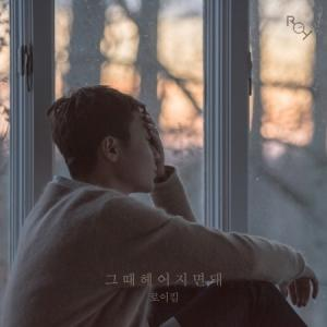 ロイ・キム (ROY KIM) / その時に別れればいい (SINGLE ALBUM) 限定版[ロイ・キム (ROY KIM)][韓国 CD]|seoul4