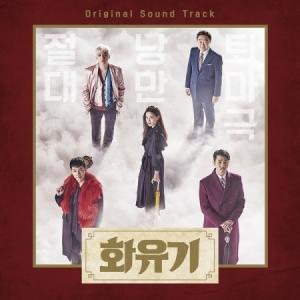 OST / 花遊記 (TVN韓国ドラマ) [韓国 ドラマ] [OST][CD]