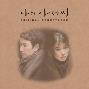 OST / 私のおじさん (TVN韓国ドラマ)[OST サントラ][韓国 CD]|seoul4