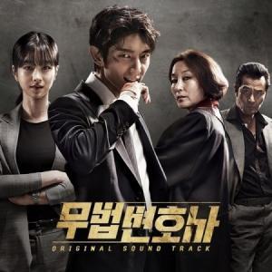 OST / 無法弁護士 (TVN韓国ドラマ)[OST サントラ][韓国 CD]|seoul4
