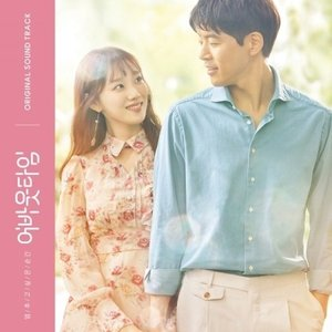 OST / 止めたい瞬間:アバウトタイム (TVN韓国ドラマ)[オリジナルサウンドトラック サントラ][韓国 CD]