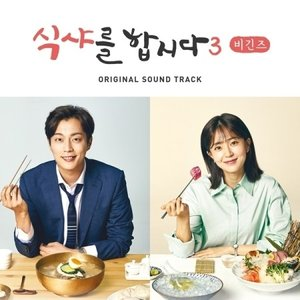 (予約販売)OST / ゴハン行こうよ3:ビギンズ (TVN韓国ドラマ)[OST サントラ][韓国 CD]|seoul4