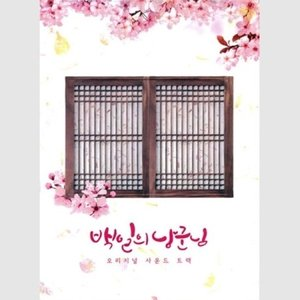 OST / 100日の朗君様 (TVN韓国ドラマ)[OST サントラ][韓国 CD] seoul4