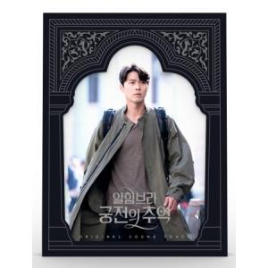 (予約販売)OST / アルハンブラ宮殿の思い出 [ゲーム Ver.] (TVN韓国ドラマ)[OST サントラ][韓国 CD] seoul4