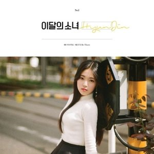 ヒョンジン(今月の少女) / HYUNJIN (SINGLE ALBUM)[ヒョンジン(今月の少女)][韓国 CD]