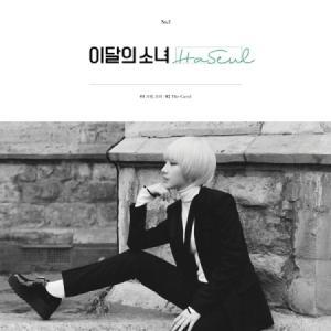 ルナ & ハスル(今月の少女) / LOONA & HASEUL (SINGLE ALBUM)[ルナ & ハスル(今月の少女)][韓国 CD]