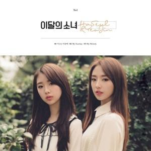 ハスル & ヨジン(今月の少女) / HASEUL & YEOJIN (SINGLE ALBUM)[ハスル & ヨジン(今月の少女)][韓国 CD]