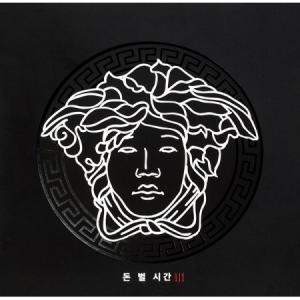 チャンモ(CHANGMO) / お金を稼ぐ時間3[韓国 CD]