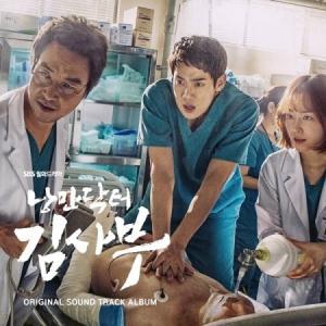 OST / 浪漫ドクターキム・サブ (SBS韓国ドラマ) [韓国 ドラマ] [OST][CD]|seoul4