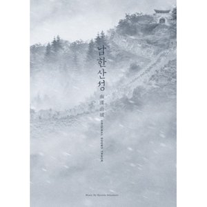 OST / 南漢山城 - MUSIC BY RYUICHI SAKAMOTO [OST][CD]|seoul4