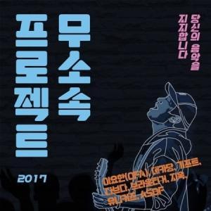 無所属プロジェクト 2017 コンピレーション [オムニバス][CD]|seoul4