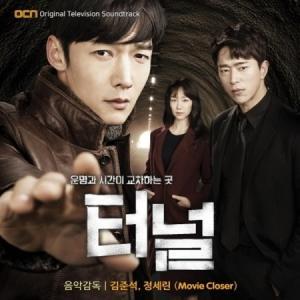 OST / トンネル (OCN韓国ドラマ)[OST サントラ][韓国 CD]|seoul4
