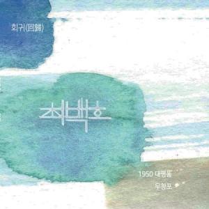 チェ・ベクホ / 回帰 (SINGLE ALBUM)[チェ・ベクホ][韓国 CD]|seoul4