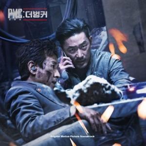 OST / PMC : THE BUNKER (TAKE POINT)[韓国映画][オリジナルサウンドトラック サントラ][韓国 CD]|seoul4