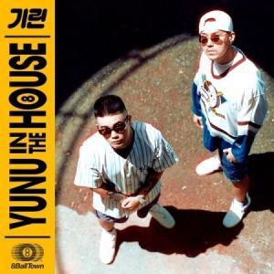 キリン(KIRIN) / YUNU IN THE HOUSE (EP)[韓国 CD]|seoul4