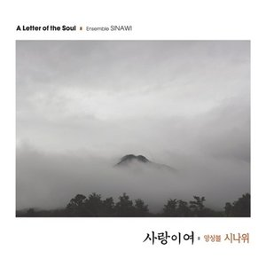 アンサンブル シナウィ / 愛よ[アンサンブル シナウィ][韓国 CD]|seoul4