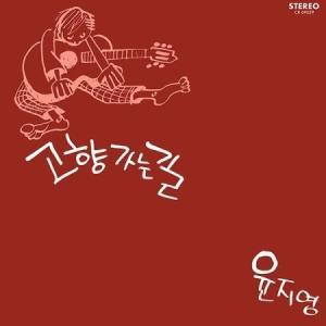 ユン・ジヨン / 故郷へ行く道(2014 RE-MASTER、SHM-CD、LP MINIATURE) [ユン・ジヨン]