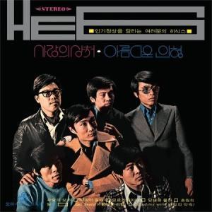 HE6 / 愛の傷/美しい人形(SHM-CD、LP MINIATURE)[HE6][CD]