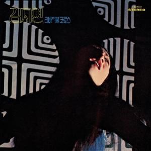 キム・ジヨンとリバイブルクロス / 私の心揺れ [キム・ジヨンとリバイブルクロス][CD]