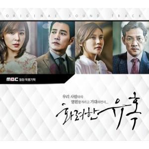 OST / 華やかな誘惑 (MBC韓国ドラマ)[OST サントラ][韓国 CD]|seoul4