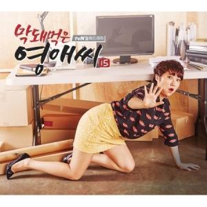 OST / ぶっ飛びヨンエさん 15 (TVN韓国ドラマ) [韓国 ドラマ] [OST][CD]|seoul4