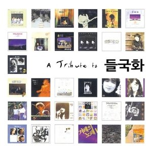 V.A / A TRIBUTE TO 野菊(2CD)(リマスターリパッケージアルバム) [オムニバス][CD]|seoul4