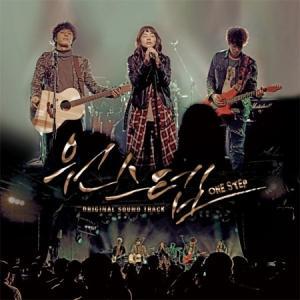 OST / ワンステップ [韓国映画] [OST] [CD]|seoul4