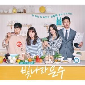 OST / 輝けウンス(KBS韓国ドラマ)[オリジナルサウンドトラック サントラ][韓国 CD]|seoul4
