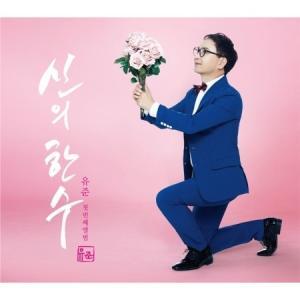 ユ・ジュン / 神様の一手(1集)[ユ・ジュン] [トロット:演歌][CD] seoul4
