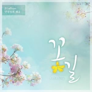 アン・ジンソン / ヘグム 2集 [花道][アン・ジンソン][CD]|seoul4