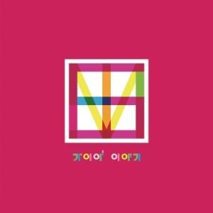音楽大陸ガイア / 話 (2集)[音楽大陸ガイア][韓国 CD]|seoul4