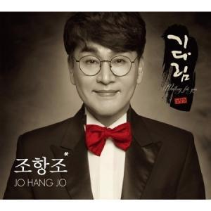 チョ・ハンジョ / 待つ(2CD)[チョ・ハンジョ][韓国 CD]|seoul4