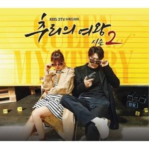 OST / 推理の女王シーズン2 (KBS韓国ドラマ)[オリジナルサウンドトラック サントラ][韓国 CD]|seoul4
