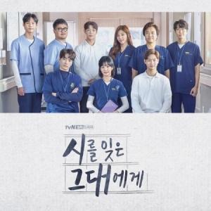 OST / 時を忘れてしまった君に (TVN韓国ドラマ)[OST サントラ][韓国 CD]|seoul4