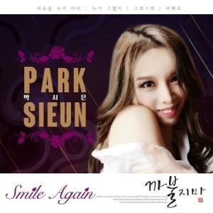 パク・シウン / ふざけないで (1集) [パク・シウン][韓国 CD]|seoul4
