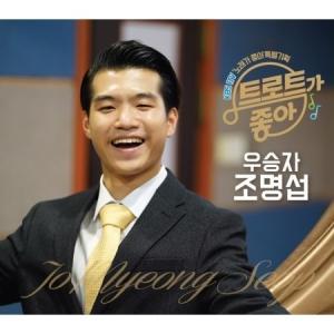 チョ・ミョンソプ / トロットが好き:KBS1TV 歌が好き特別企画[トロット:演歌][韓国 CD](予約販売)|seoul4