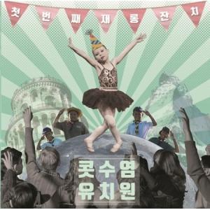口髭幼稚園 / 最初のお遊戯会 (1集) [口髭幼稚園][CD]