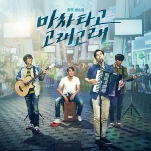 OST / 馬車に乗って大声で掛け声[OST サントラ][韓国 CD]|seoul4