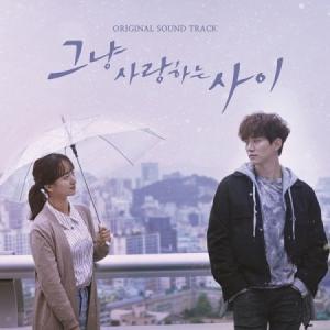 OST / ただ愛する間 (JTBC韓国ドラマ)[OST サントラ][韓国 CD]|seoul4