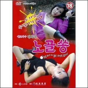 チョン・ヒラ / (DVD・1Disc)ノゴルソン 1集[チョン・ヒラ][トロット:演歌]|seoul4