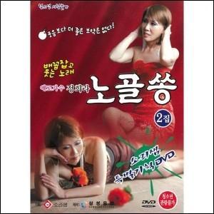 チョン・ヒラ / (DVD・1Disc)ノゴルソン 2集[チョン・ヒラ][トロット:演歌]|seoul4