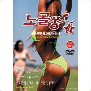 チョン・ヒラ / (DVD・1Disc)ノゴルソン 3集[チョン・ヒラ][トロット:演歌]|seoul4