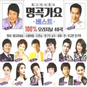 V.A / 名曲歌謡 ベスト(2CD)[トロット:演歌][CD] seoul4